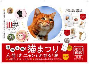 猫まつり岡崎_B3